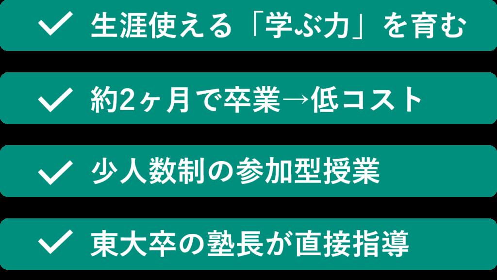 弐ヶ月塾の特徴